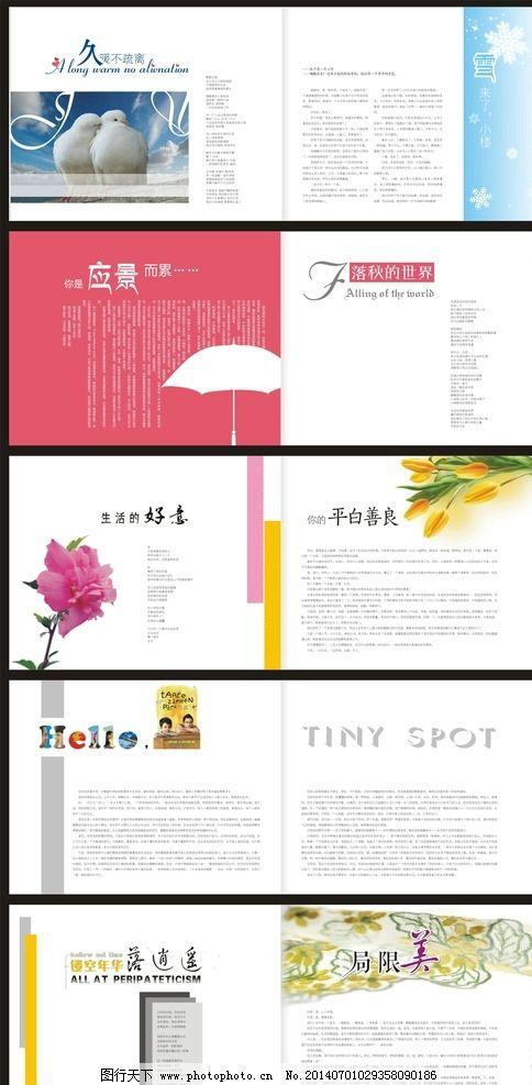 版面矢量素材 版面模板 版面 内页 通版 简洁 大气 清新 排版 书籍 色