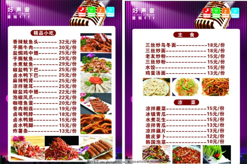 ktv菜单 菜单 ktv餐牌 餐牌 酒店餐牌 酒店菜单 饭店餐牌 饭店菜单