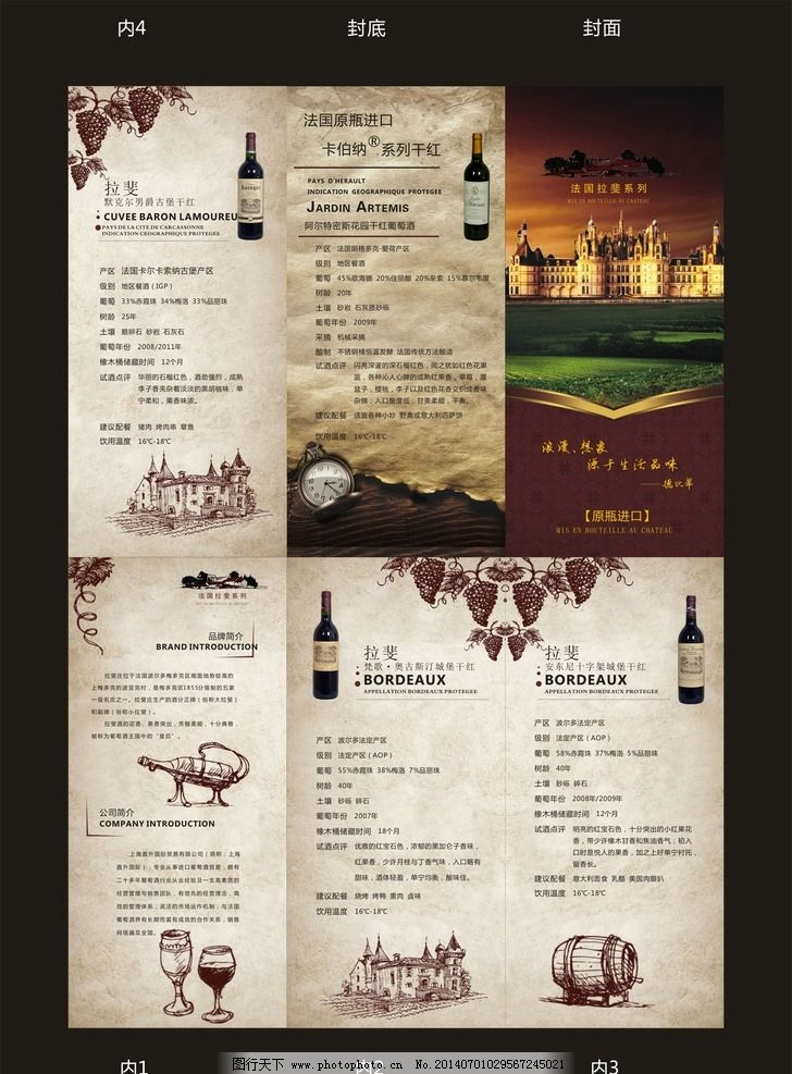 dm单 单页 3折页 折页 葡萄酒 拉菲 法国 酒 酒桶 dm封面 广告设计