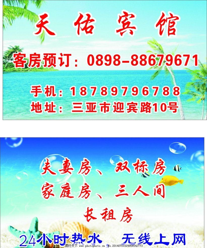 宾馆名片 天佑宾馆 海景名片 沙滩 椰子树 名片卡片 广告设计 设计