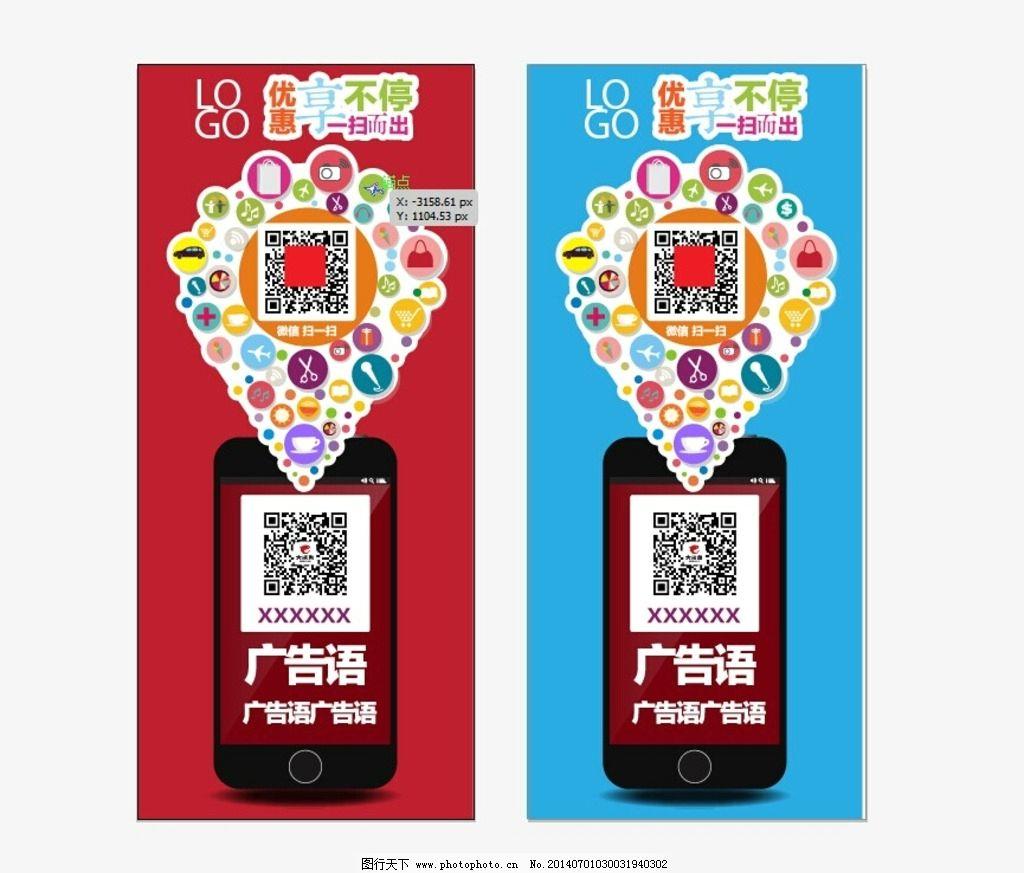 微信海报二维码展示手 二维码 微信 手机 衣食住行 海报 海报设计