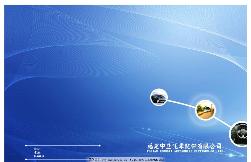 蓝色背景 汽车海报 科技展板 科技背景 展板设计 展板模板 蓝色展板