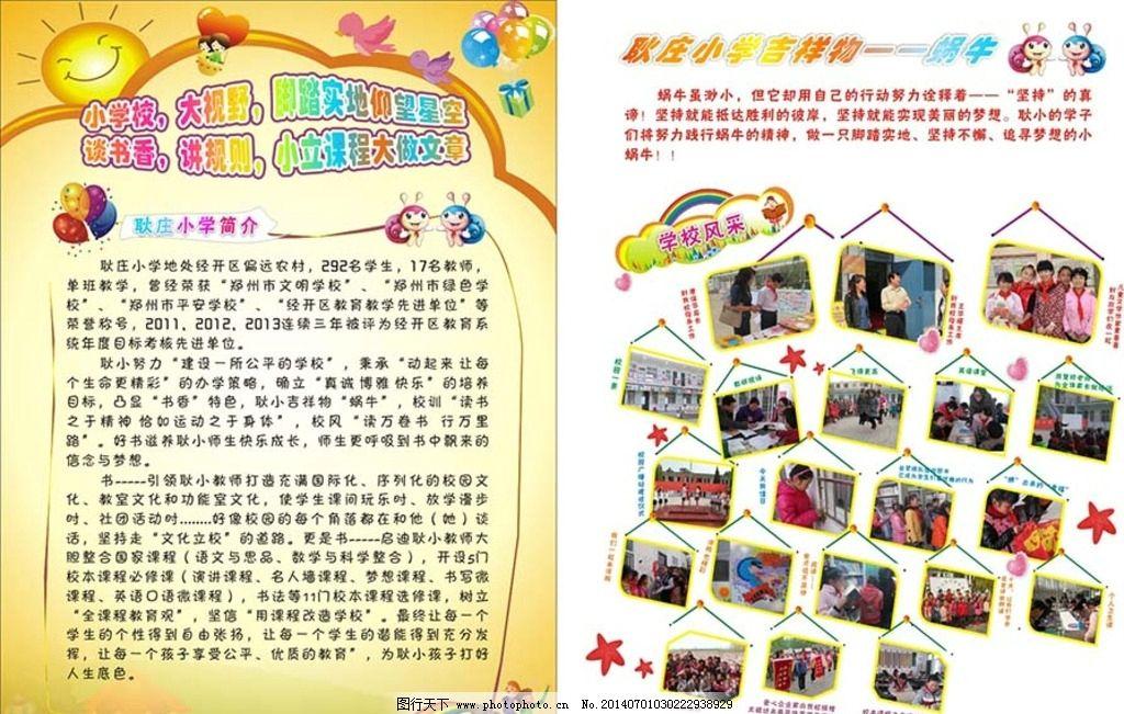 学校宣传页 太阳 彩色气球 彩色笔 星星 卡通房子 广告设计原色 dm