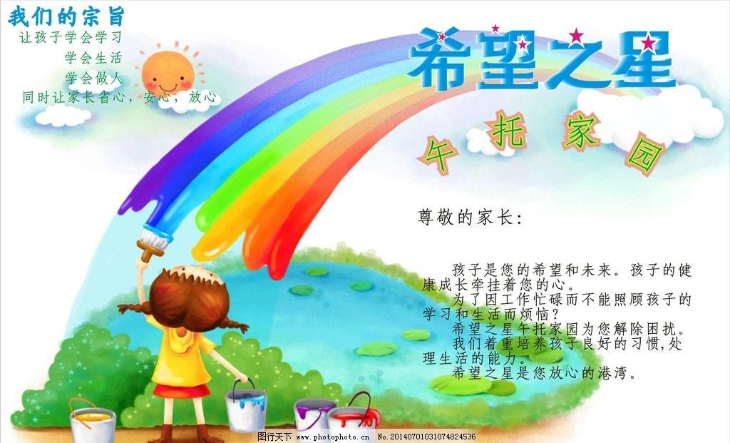 海报 幼儿园广告单 招生海报
