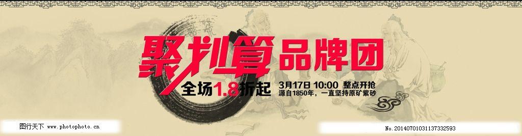 淘宝聚划算品牌团首页 首页海报 促销 淘宝装修模板 淘宝界面设计