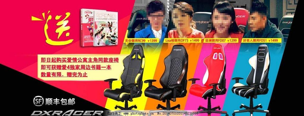 淘宝家居椅子电脑椅首 首页海报 促销 淘宝装修模板 淘宝界面设计