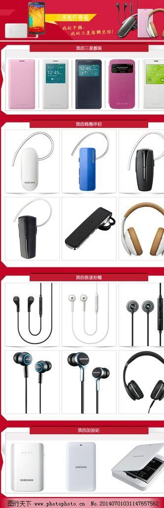 天猫 产品销售页面 产品展示 产品展示页面 活动页面 淘宝装修模板