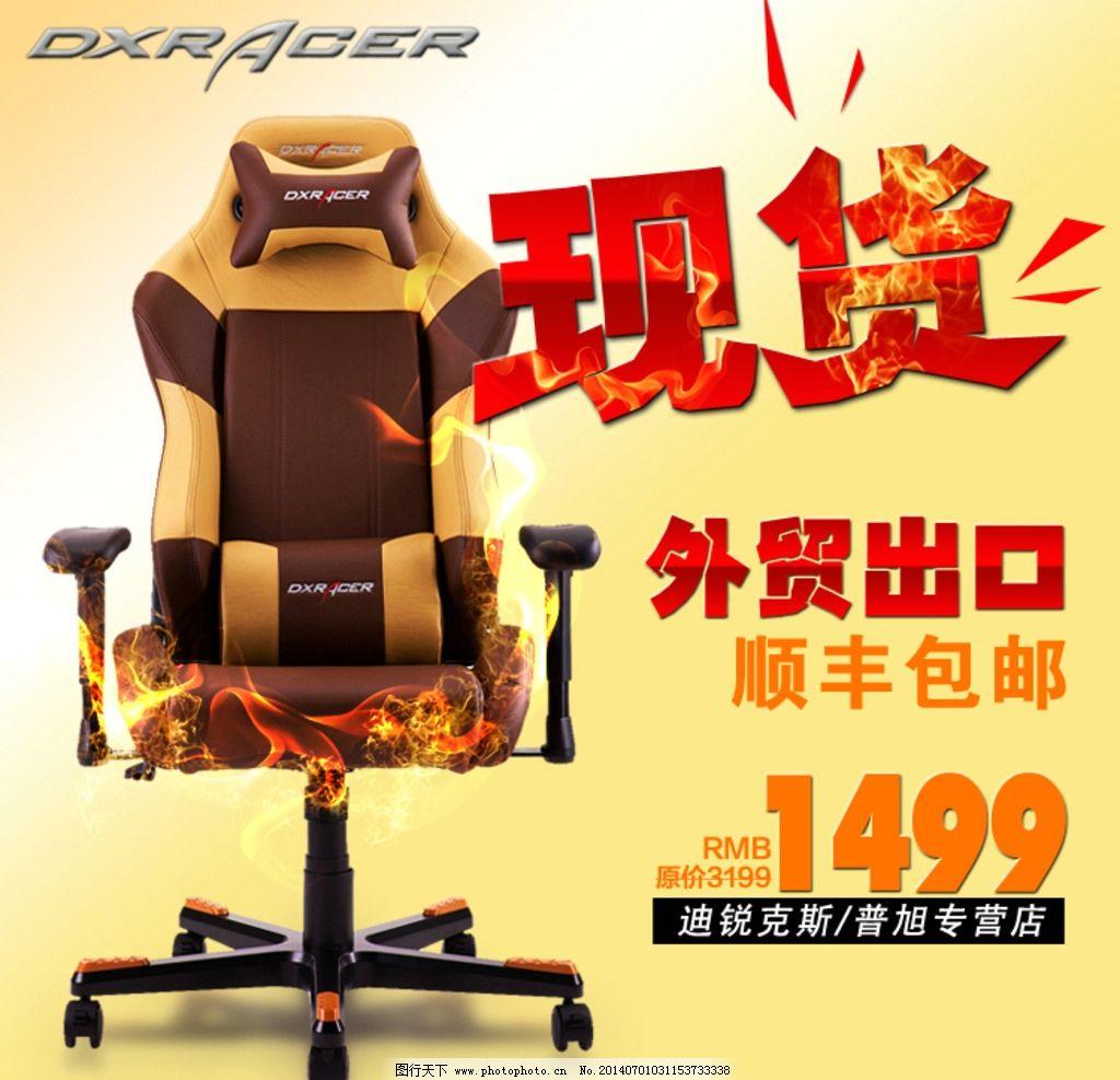 淘宝家居电脑椅直通车 促销 主图 淘宝装修模板 淘宝界面设计
