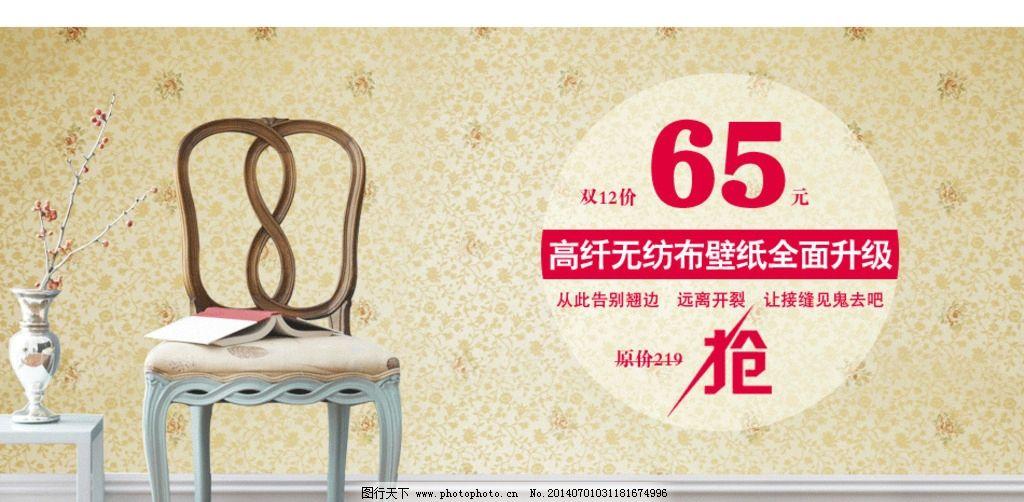 淘宝家居墙纸首页促销 海报 淘宝装修模板 淘宝界面设计