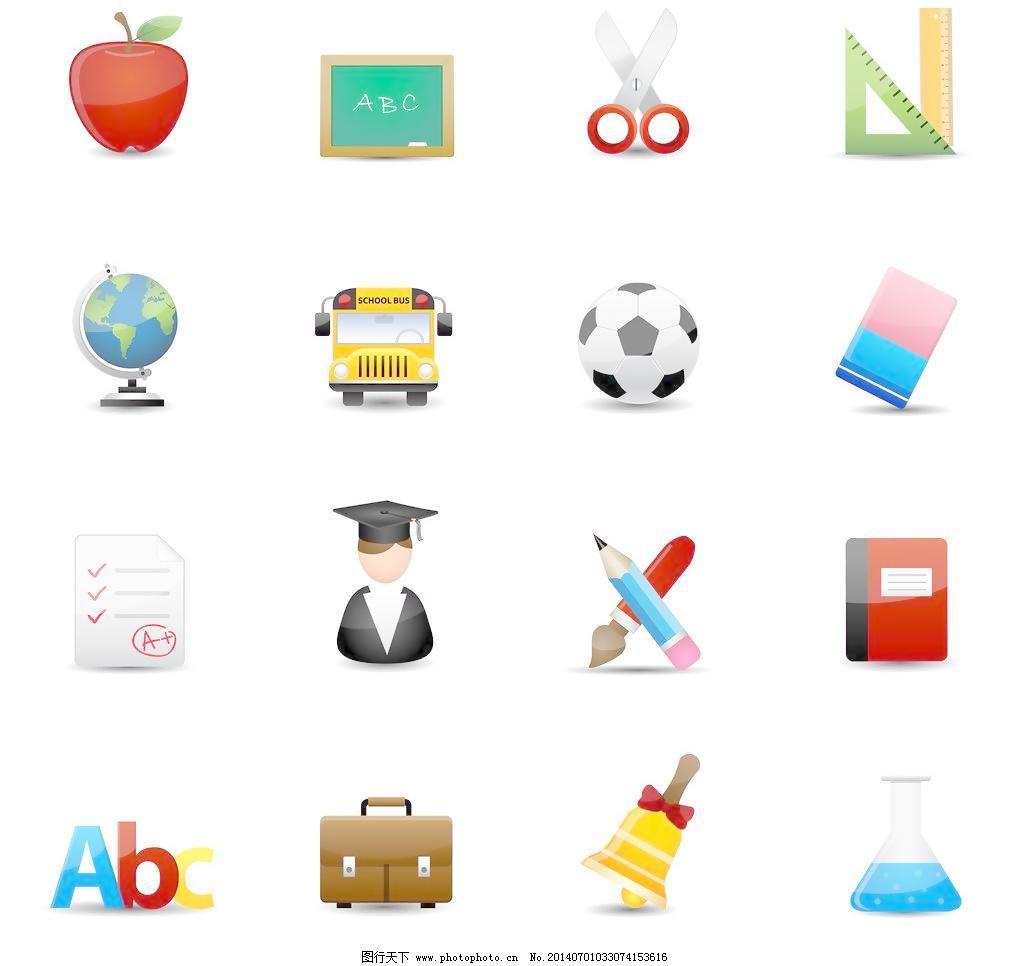 标签 标识标志图标 标志 读书 放大镜 黑板 奖状 课本 学习用品图标图片