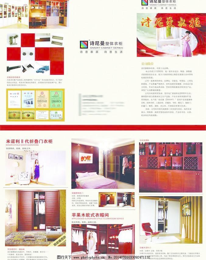 诗尼曼衣柜 诗尼曼衣柜免费下载 标志 公司介绍 广告设计模板 源文件