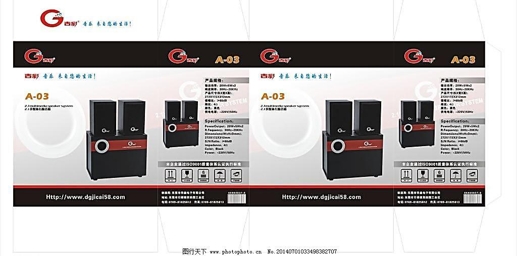 音响彩箱 包装 包装纸箱 彩盒 高档 广告设计 黑色 灰色 音箱