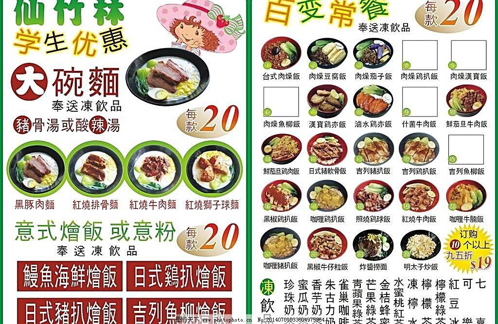 鸭掌绿色_餐饮菜单_PSD分层_图行天下图库爆炒去骨素材图片