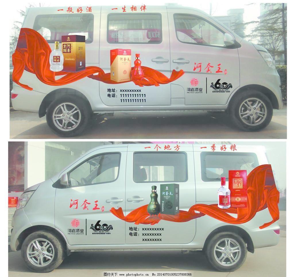 车身贴免费下载 100dpi psd 车      车身广告 车身贴 广告设计模板