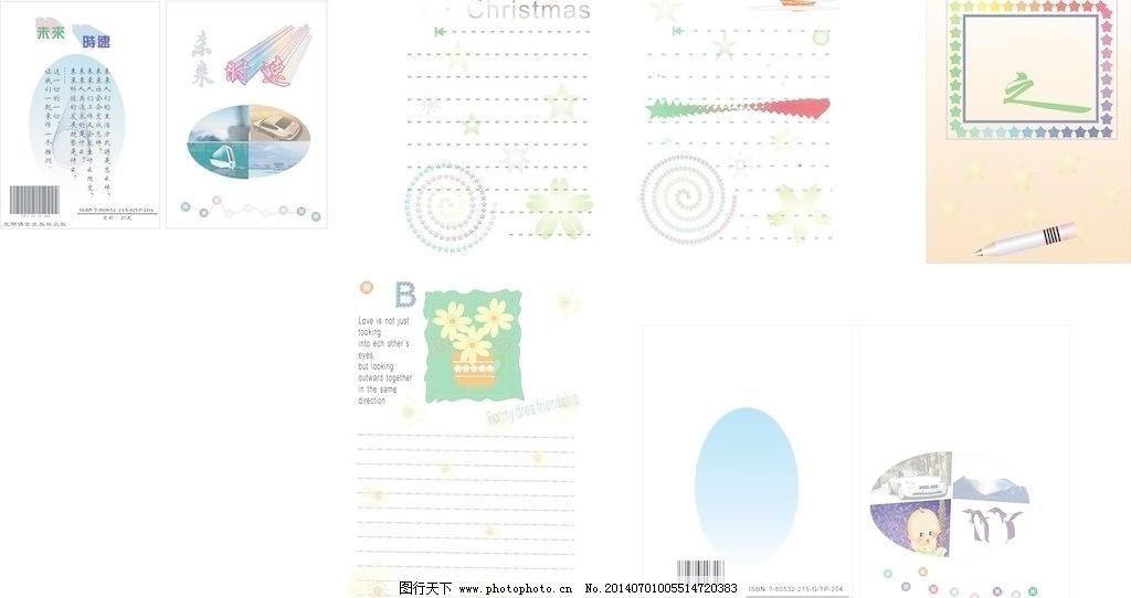 请帖招贴 广告设计 矢量 cdr 底图 花边 精美信纸边框 花纹 花 叶子