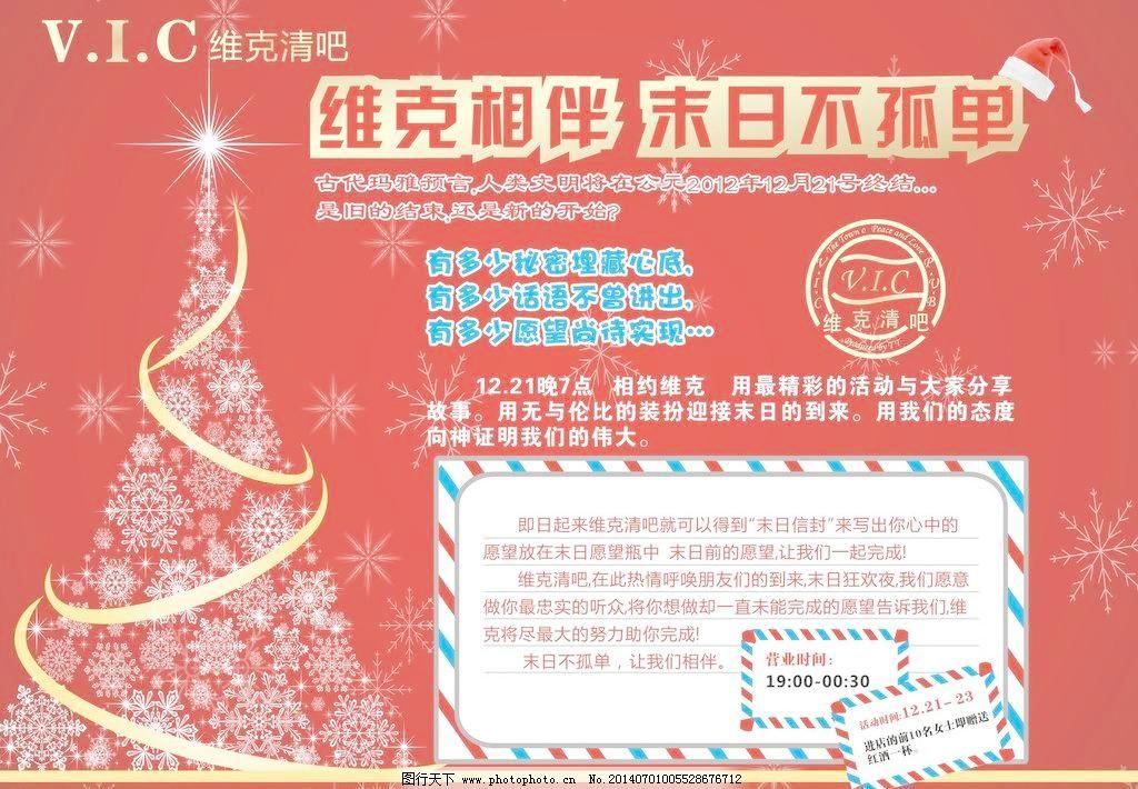 海报不a海报,背景广告设计酒吧光斑红色末日日本v海报广告设计图片