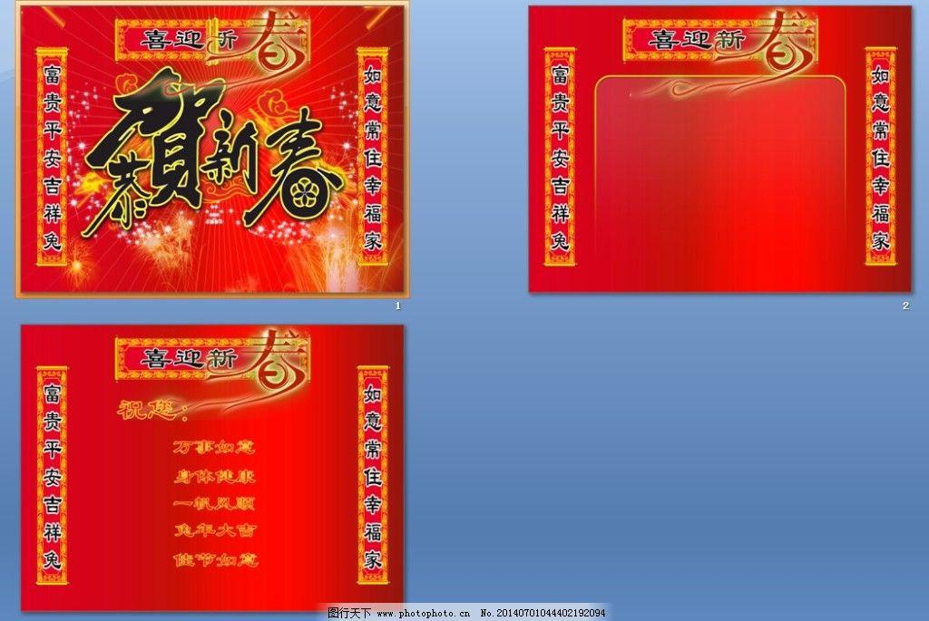 元旦ppt模板免费下载 春节 对联 恭贺新春 红色 节日 金龙 卷轴 喜庆