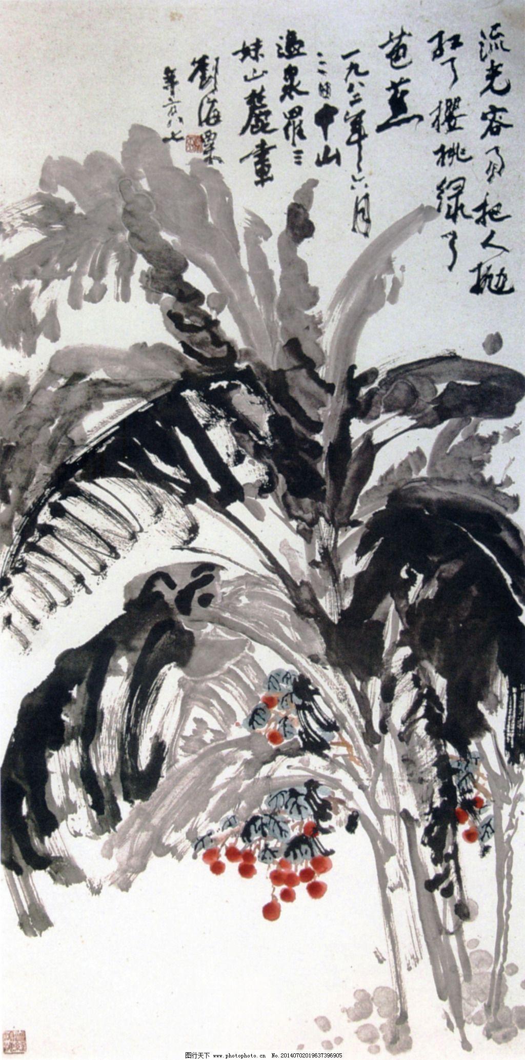 樱桃芭蕉图 樱桃芭蕉图免费下载 国画 刘海栗 图片素材 文化艺术