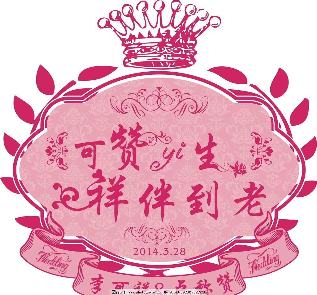 婚礼logo 婚庆 婚礼 主题 logo wedding 标志 喜庆 皇冠 花边 欧式