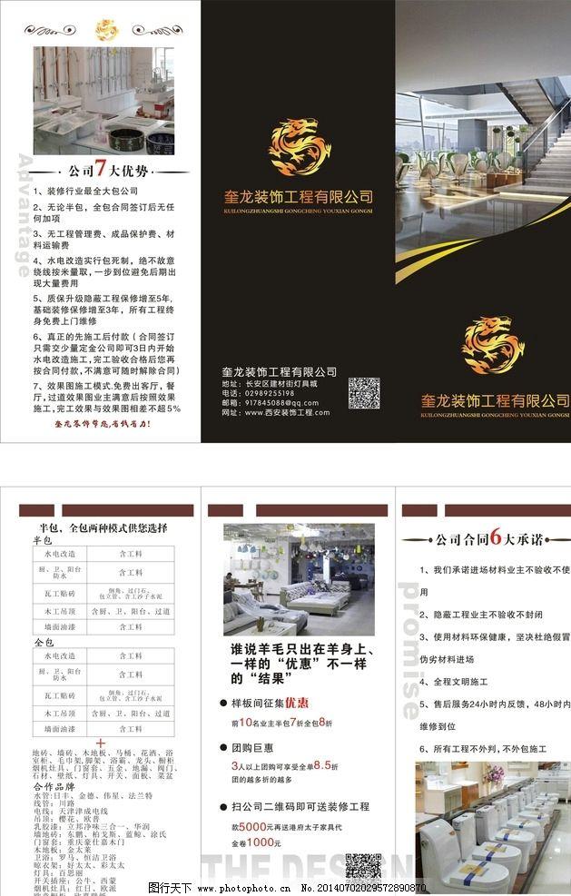 装修公司三折页 装修 卫浴 吊顶 黑色 三折页 宣传册 广告设计 设计