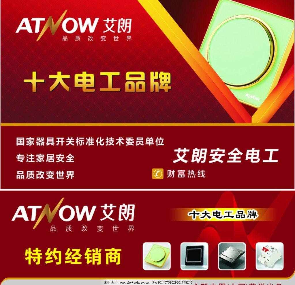 艾朗电工 艾朗安全电工 电器广告 店招 素材 标志 广告设计 设计 cdr