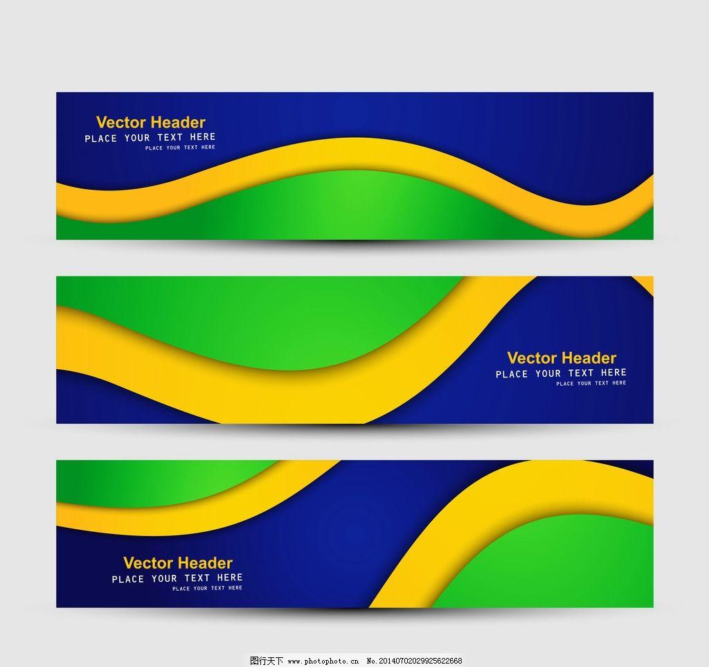 时尚横幅 时尚 横幅 条幅 底纹 巴西世界杯 足球 商务横幅 背景 矢量图片
