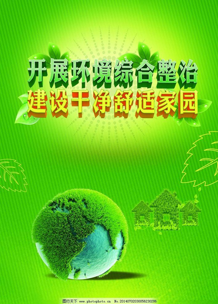 绿色 环保 海报 地球 树叶 公益广告 环境整治图片