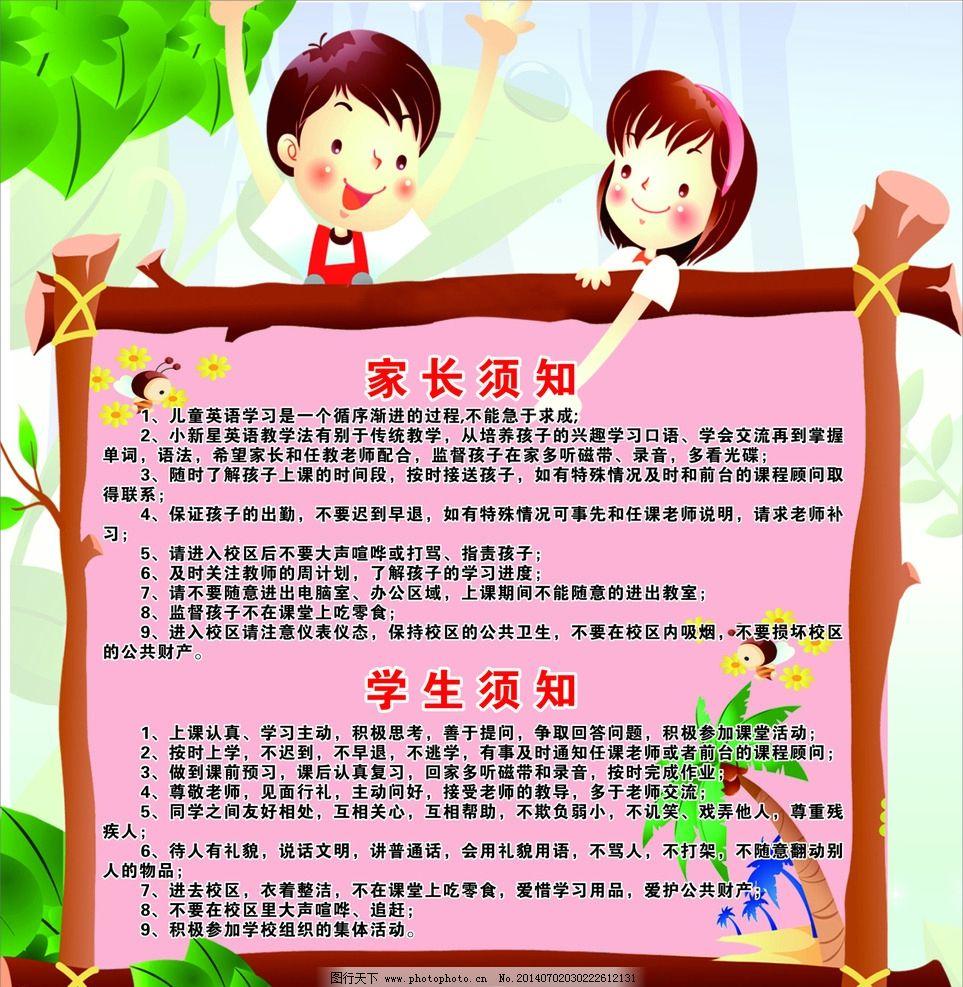 家长须知 家长 须知 小孩 幼儿园 背景 展板模板 广告设计 设计 cdr