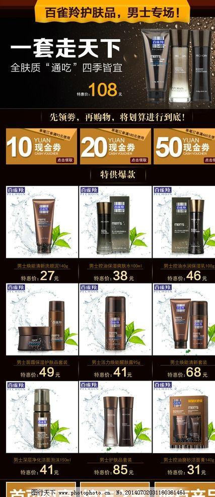化妆品首页 首页装修模 化妆品装修 化妆品素材 广告模板下载 化妆品广告