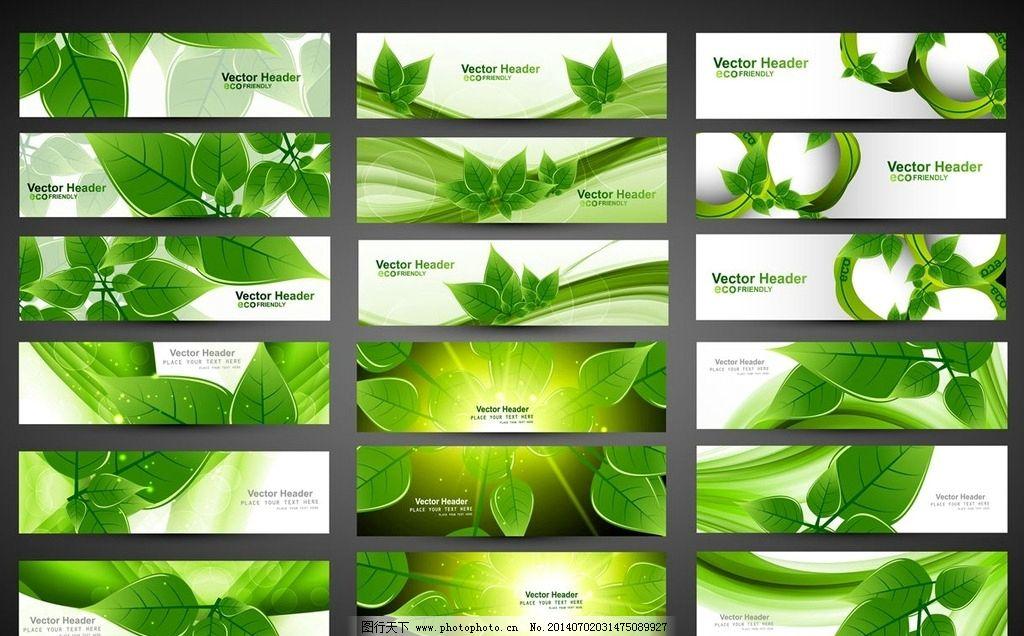 横幅设计 网站设计 网页设计 时尚背景 绚丽背景 背景素材 背景图案