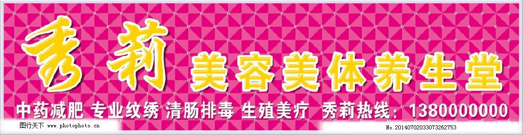 2014年8月6日养生堂_秀莉美容美体养生堂图片