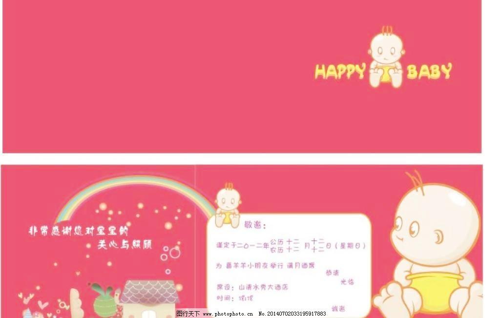 宝宝满月请帖图片免费下载 ai 宝宝 广告设计 节日 结婚喜帖 满月