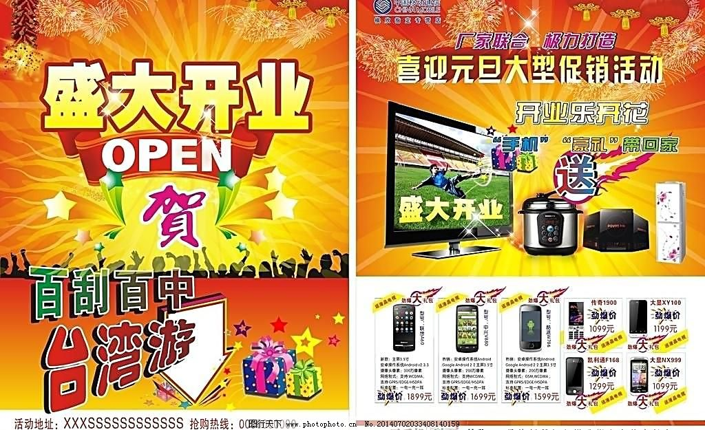 手机开业宣传单 彩色星星 单页 电视 发光星星 广告设计 贺字