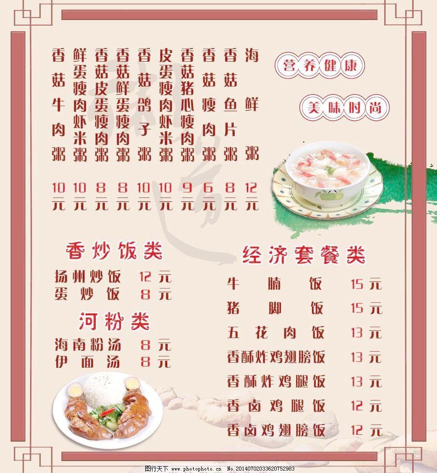 背景 菜单 内页 炒饭类 经济套餐类 猪蹄饭 海鲜粥 石头 粥道 菜单
