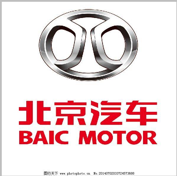 北京汽车logo免费下载 北京汽车 标志 高清标志 汽车 北京汽车 标志