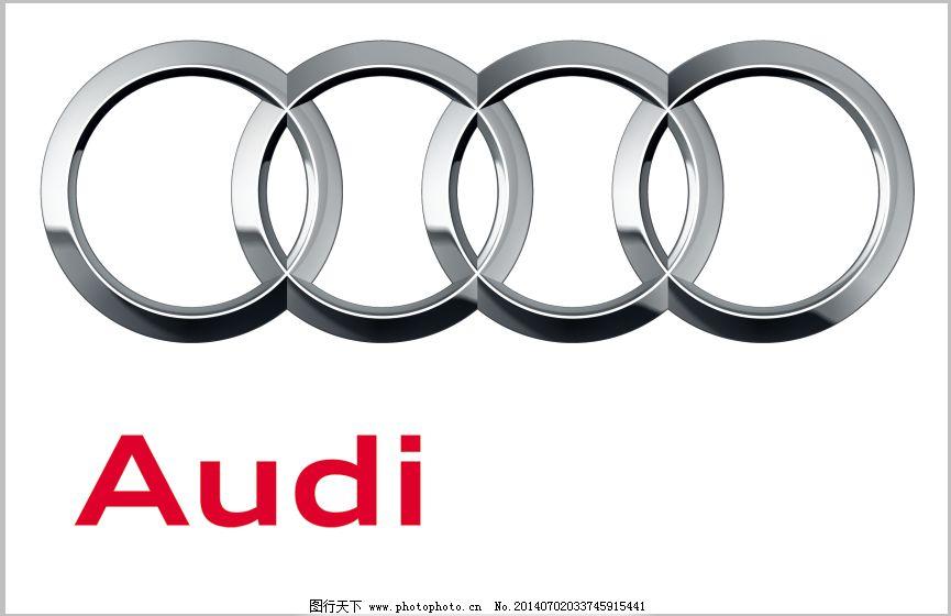 奥迪logo免费下载 奥迪标志 标志 汽车 奥迪标志 一汽奥迪 汽车 标志