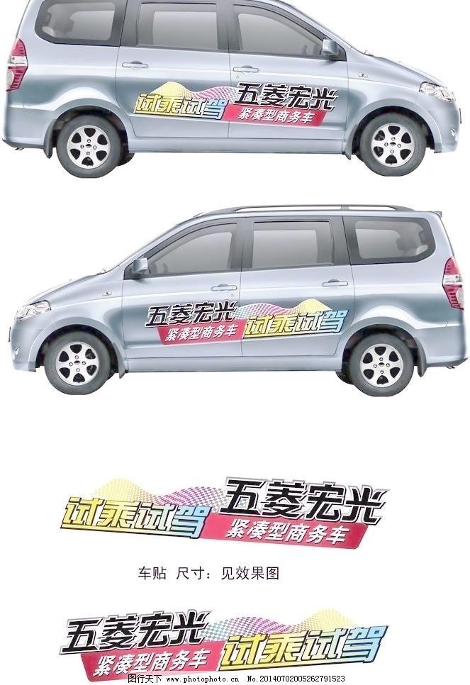 五菱宏光免费下载 ai 广告设计 其他设计 试乘试驾 五菱宏光 五菱宏光图片