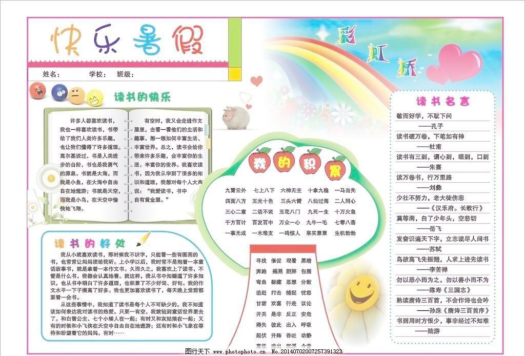 手抄报 笔 彩虹 彩虹桥 广告设计 花边 花框 卡通 卡通背景
