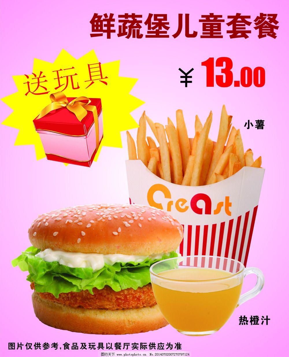 快餐店儿童套餐送礼品_宣传单彩页_海报设计_图行天下