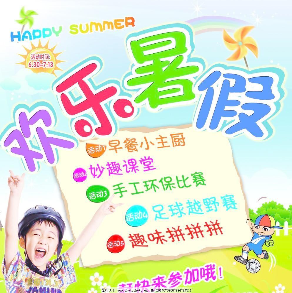 欢乐暑假_宣传单彩页_海报设计_图行天下图库