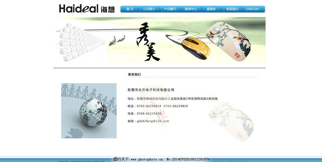 联系我们页面图片_网页界面模板_ui界面设计_图行天下