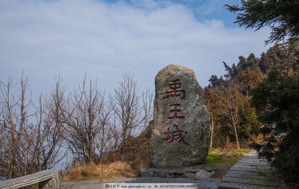 衡山 南岳衡山 寿岳衡山 南岳 衡山风光 湖南 自然风景 旅游摄影 摄影