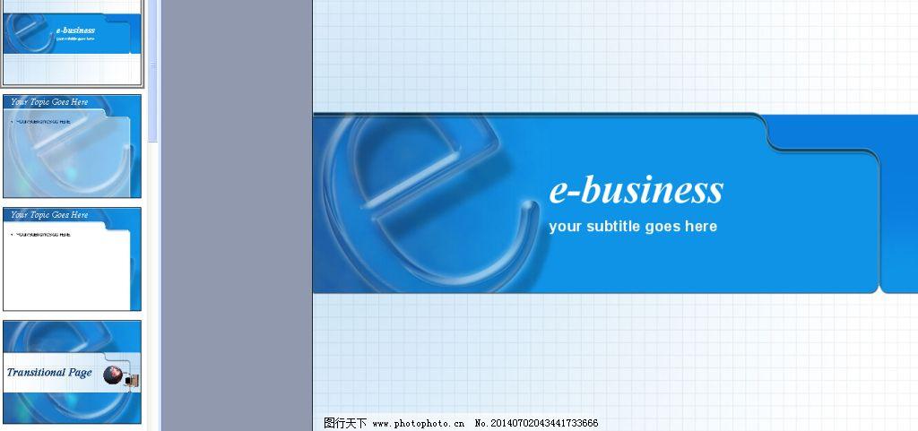 电子商务ppt模板免费下载