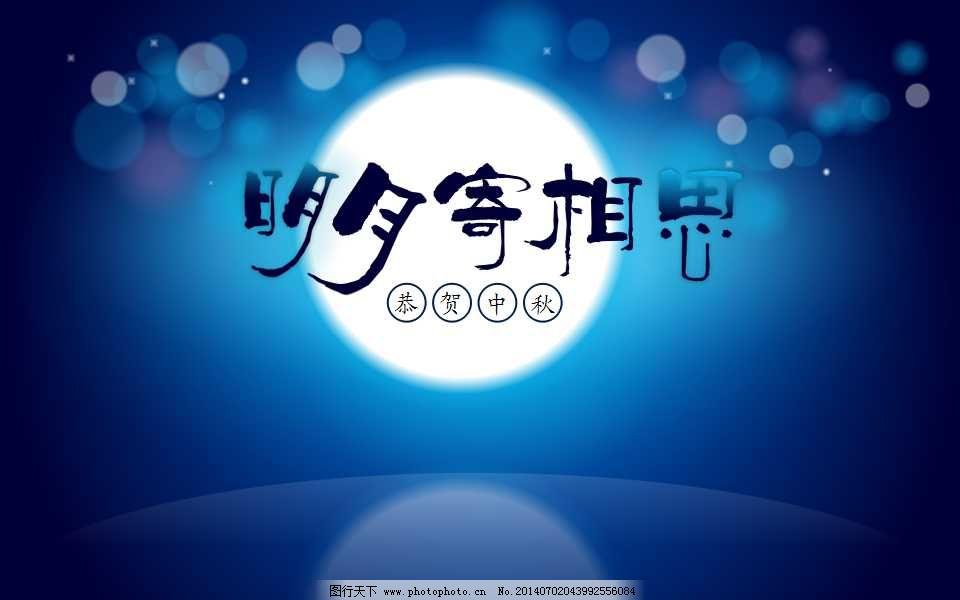 明月寄相思ppt模板 恭贺中秋 光晕 蓝色背景 朦胧 月亮 中秋节图片