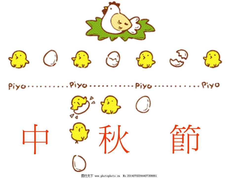 卡通风格中秋节ppt模板免费下载 卡通 小动物 中秋节 卡通风格中秋节