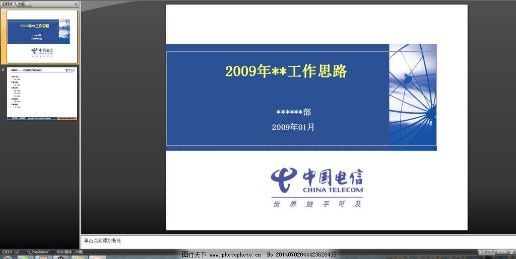 工作计划ppt模板下载免费下载 工作计划 模板 中国电信 工作计划 中国