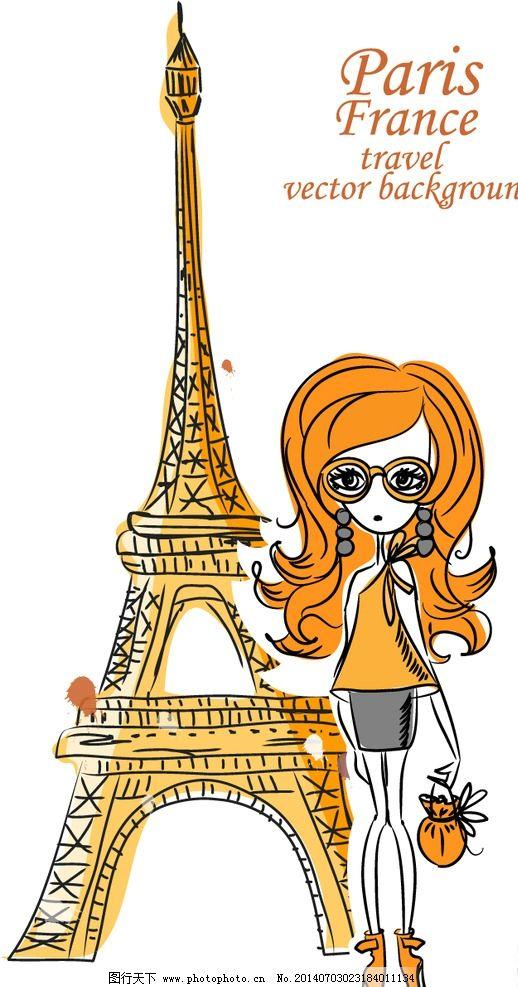 手绘埃菲尔铁塔美女 矢量女孩 韩国插画 手绘 埃菲尔铁塔 美女 卡通