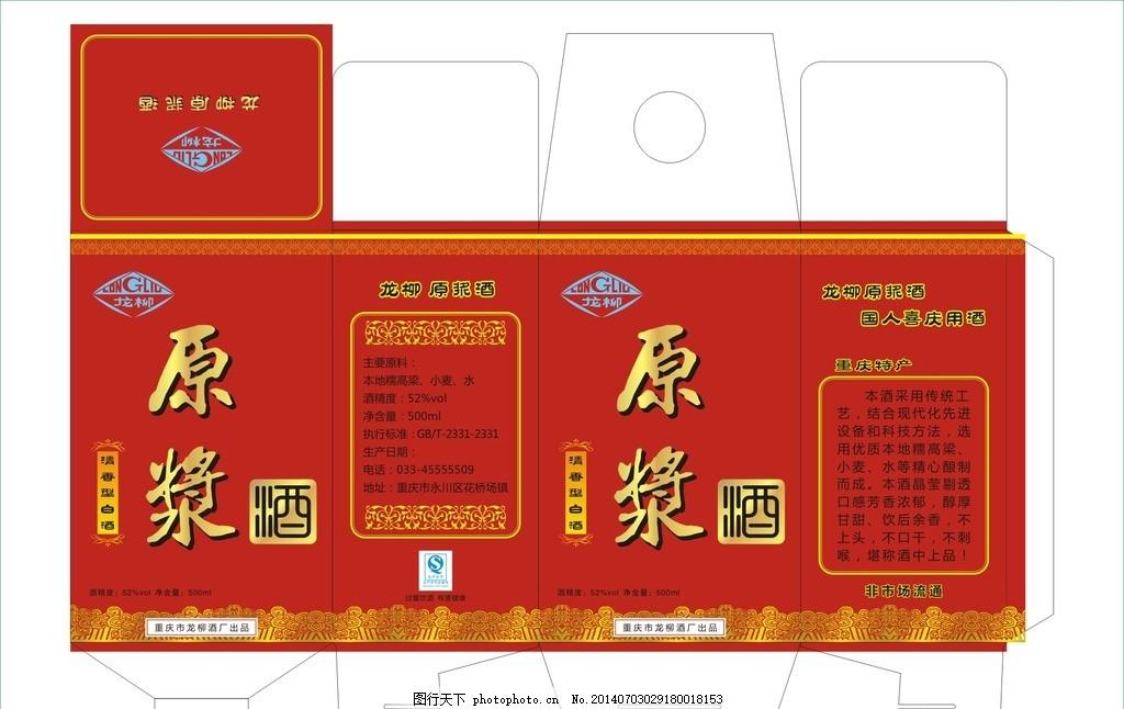 酒盒包装 纸箱 包装设计 红酒 广告设计 白酒 酒包装 包装 包装盒