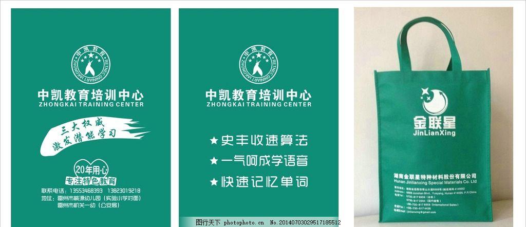 环保袋 培训环保袋 布袋 教育环保袋 中心环保袋 广告设计 设计 cdr