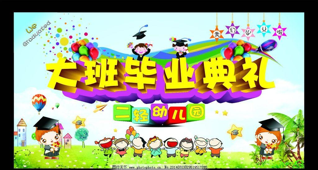幼儿园大班 毕业典礼 幼儿 幼儿园活动 幼儿园典礼 幼儿园六一 广告